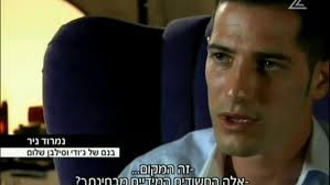 Son of Israeli Counterterrorism Adviser Amiram Nir Says US Assassinated His Father (Times of Israel)